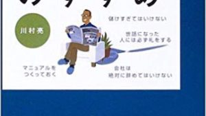 15年以上前に、優秀な人材を流出させない方法が「副業OK」と判断した企業が日本IBMだったという話に驚く