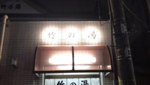 「銭湯は昭和のサードプレイスだった」と、10月10日の銭湯の日に入浴して気づく