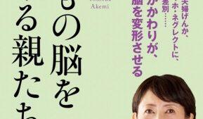脳科学者の友田明美さんが伝える「マルトリートメント」を知ると養育が楽になる!