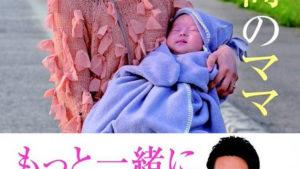 【レビュー】『112日間のママ』 清水健