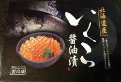 ふるさと納税:いくら醤油漬(北海道新冠町)