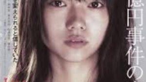 映画「初恋」は宮崎あおいの演技だけじゃなく、共演者も良かったんだけど