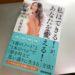 「私はできる!」と信じて前に進んできた、宮坂由見さんは輝いてます!