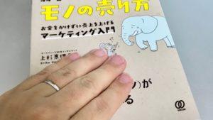 マーケティング入門書としてわかりやすいストーリー設計!上杉恵理子『弱者でも勝てるモノの売り方』