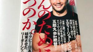 ラグビー日本代表を変えた男・廣瀬俊朗『なんのために勝つのか。』でリーダーシップ論を学ぶ
