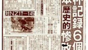 オールブラックスに145対17で大敗した日本代表(1995年の第3回ラグビーワールドカップ)を忘れない