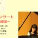 ピアノコンサート ~映画音楽~