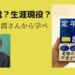 70歳や生涯現役で働くために、大杉潤さんの『定年ひとり起業』から学ぼう