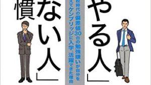 【レビュー】『「すぐやる人」と「やれない人」の習慣 』塚本 亮