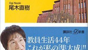 【レビュー】『取り残される日本の教育 わが子のために親が知っておくべきこと 』尾木直樹