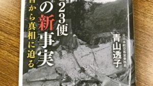 「御巣鷹山に堕ちるぞ!」33回忌を迎える日航123便墜落の新事実