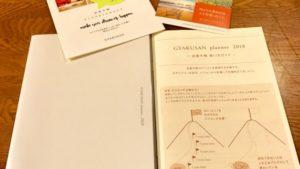 さあ、【逆算手帳】を使って、私の未来と人を変える物語を始めるぞ!